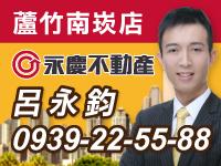 呂永鈞0939225588
