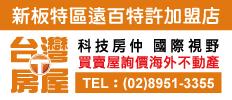 台灣房屋 新板特區遠百特許加盟店