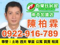 陳柏霖買屋賣屋0922916789,土地 透天 華廈 公寓 買賣 租賃 都是我的服務範圍。