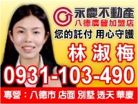 廣豐小梅0931103490八德買屋賣屋
