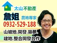 詹姐0932529188太山不動產 土地農地山坡地建地開發