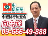中壢市0966649888向宏洋買屋賣屋土地