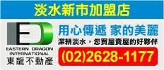 淡水買屋買房26281177東龍淡水新市店0927210881