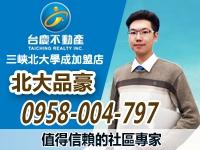 三峽北大品豪0958004797