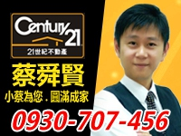 北屯買屋蔡舜賢(小蔡)專業服務您0930707456