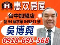 台中北區買屋賣屋惠雙吳博興經理0918695568
