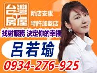 新店買屋賣屋黎明清境、達觀鎮、頂好社區找若瑜0934-276-925