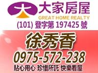 湖口買屋買房土地不動產專家徐秀香0975572238