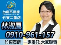 林淑鳳0910961157房屋土地專家