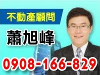 蕭旭峰0937997658