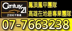 21鳳頂鳳甲 高雄南霸天專業團隊