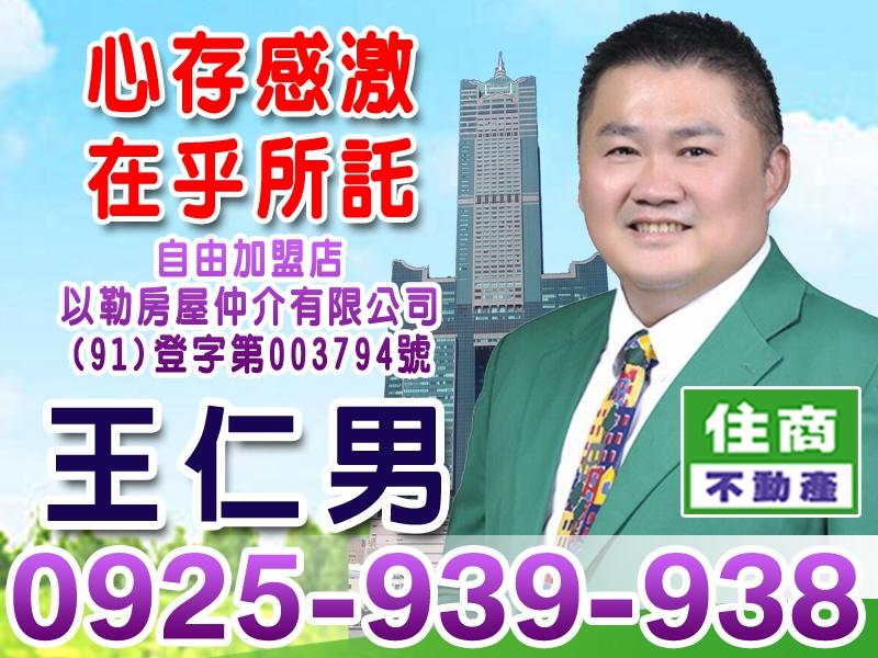 高雄買屋買房 王仁男經理0925939938