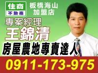 台南買屋土地農地王錦清經理0939061717