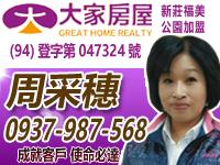 新莊買屋賣屋 周采穗0937987568