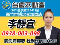 新竹東區買屋李靜宜0938003098大雄老婆