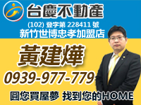 新竹買屋土地0939977779黃建燁