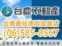 台南買屋土地謝旺瑋0987768998