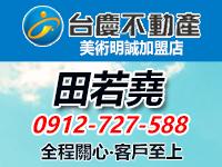 台慶不動產 明誠美術加盟店