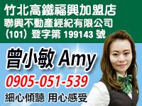 竹北高鐵買屋買房土地專家Amy小敏 0905051539