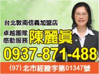 0937871488陳麗真店長