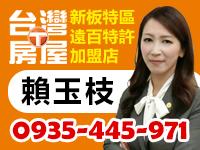 台灣房屋 新板特區遠百特許加盟店 佳佳不動產經紀有限公司