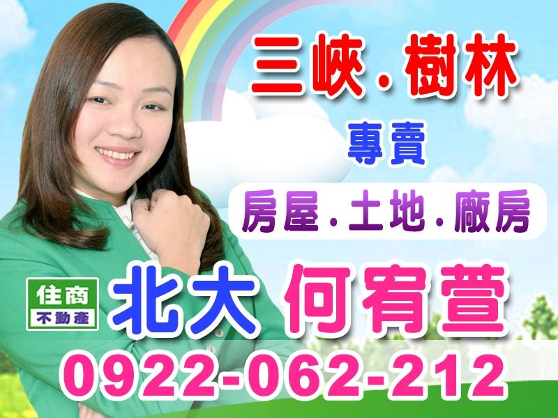 三峽樹林北大特區台北大學宥萱專業服務