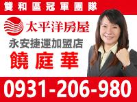 饒庭華經理專營中和區房屋買賣多年,免費估價,提供成交行情