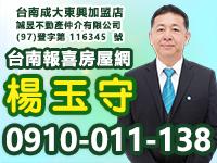 台南報喜房屋網