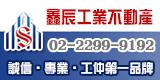 鑫辰工業不動產租售,新北產業園區廠地