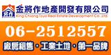 台南工業廠房 第一品牌